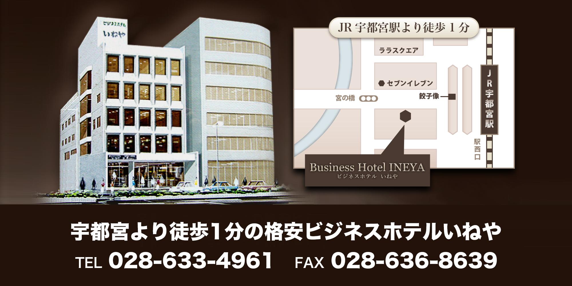 宇都宮駅より徒歩1分の格安ホテル